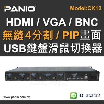 4畫面分割VGA多訊號電腦切換管理器 KVM Switch 鍵盤滑鼠切換器《✤PANIO國瑭資訊》CK12
