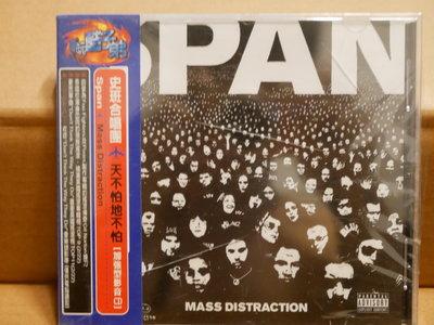 Span 史班合唱團 Mass Distraction天不怕地不怕 [加強型影音CD] 全新