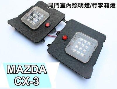 大新竹【阿勇的店】台灣製造 MAZDA CX-3 專用 行李箱燈 專用線組+專用插頭+獨立開關切換 後車廂燈 尾門室內燈