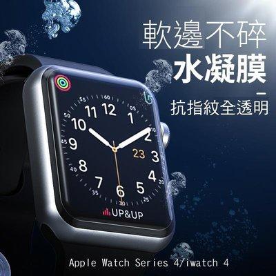 *Phone寶*Apple Watch4/iWatch 4 水凝膜 水凝吸附不翹邊 防指紋 防刮耐磨 3D曲面 隱形膜