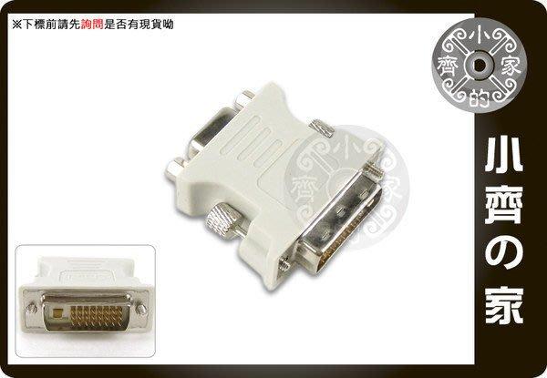 小齊的家 全新 螢幕 DVI 24+1 公 轉 D SUB D-SUB VGA 母 數位影像連接 轉接頭 轉換頭