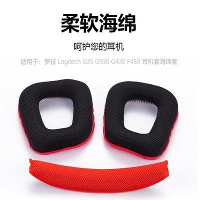 小小雜貨鋪-耳機套適用于羅技 Logitech G35 G930 G430 F450耳機海綿套#免運#耳機套#熱銷#耳機海綿