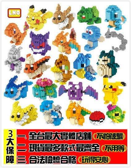 【現貨當天出】神奇寶貝系列 寶可夢 皮卡丘 卡比獸 噴火龍迷你小顆粒微型樂高創意拼插益智鑽石積木 LEGO