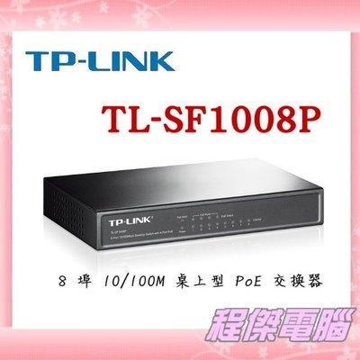 『高雄程傑電腦』TP-LINK TL-SF1008P 8 埠 10/100/100M 桌上型 PoE 交換器【實體店家】