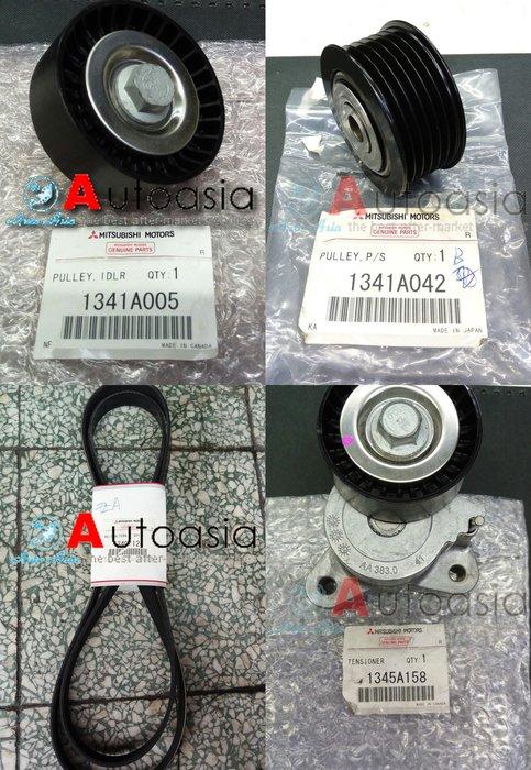 日本 三菱 ASX 正廠 皮帶盤 綜合皮帶 墮輪 組(改良款)