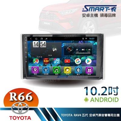 【SMART-R】TOYOTA RAV4 5代 10.2吋 安卓4+64 Android 主車機-暢銷八核心R66