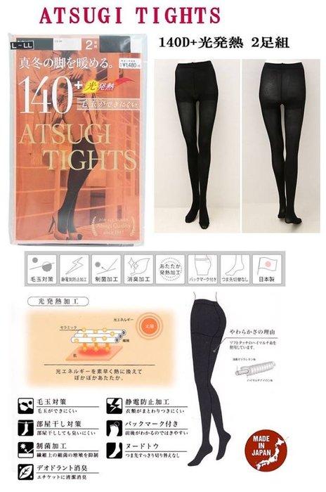 日本製 ATSUGI-TIGHTS-140丹 大人氣保暖內搭褲/厚褲襪