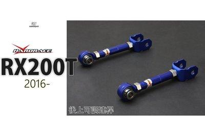 》傑暘國際車身部品《全新 LEXUS RX200T 2016 年 後上可調連桿 HARDRACE