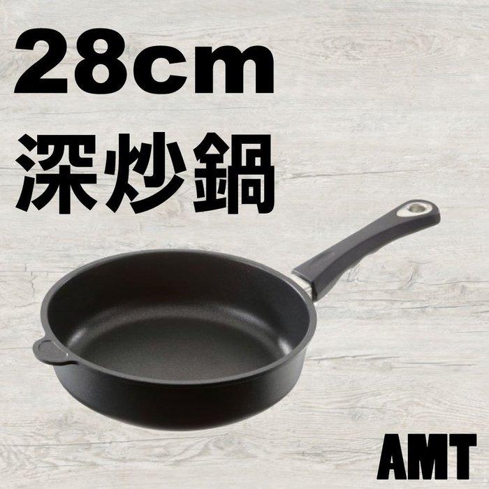 *DEYO德優 豐富生活*德國 AMT 28 cm 728 深炒鍋 + 原廠玻璃鍋蓋 不沾鍋 耐熱防刮