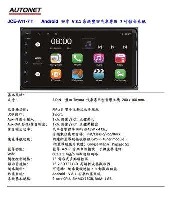 Autonet A11-7T- 豐田 7吋 Android 安卓系統 Toyota 豐田汽車專用智慧型音響主機