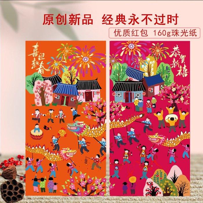【berry_lin107營業中】新年喜慶傳統紅包袋燙金新春個性龍手繪復古壓歲錢過年利是封2020