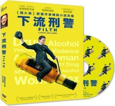 ⊕Rain65⊕正版DVD【下流刑警/Filth】-猜火車作者暢銷小說改編*X戰警-詹姆斯麥艾維-全新未拆(直購價)