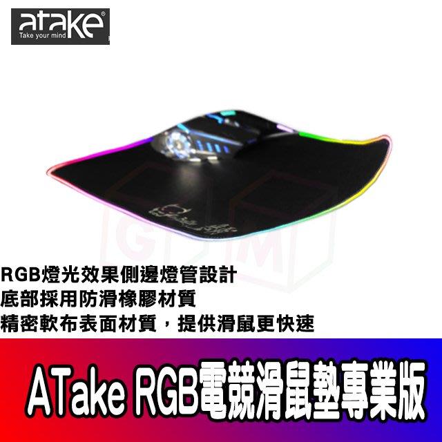 ATake 電競惡霸滑鼠墊專業版 RGB專業版滑鼠墊 電競滑鼠墊 3MM厚防滑橡膠  RGB 滑鼠墊 SMP-121