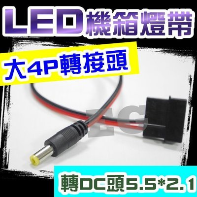 光展 LED機箱燈帶 大4P轉接頭 轉DC頭5.5*2.1 CPU電源轉接線 電源轉接頭 大4P接頭轉換器