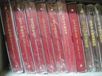早期 中華民國 87年活頁郵票冊 [全] 面額約95折起標 出清...