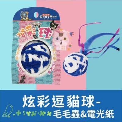 x貓狗衛星x多格漫 Doggyman 炫彩逗貓球(毛毛蟲&電光紙)-藍色
