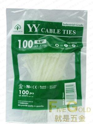 紮線帶 100 mm*2.5mm   束帶 捆綁帶  束線帶
