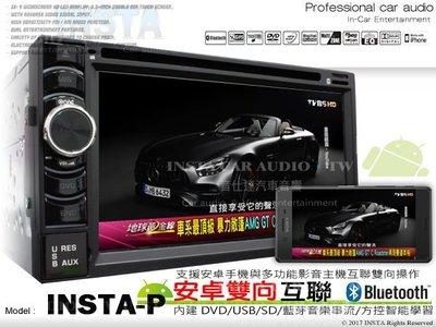 音仕達汽車音響【INSTA-P】安卓手機互聯 DVD/BT/USB/高清電容屏/手機鏡像 支援1080P