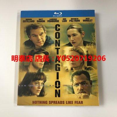 藍光光碟/BD 傳染病Contagion(2011)科幻驚悚災難1080p高清 繁體中字 全新盒裝