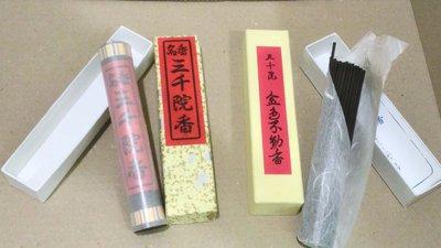 [限時促銷9折] 日本京都 三千院線香 名香三千院 金色不動香 完整盒裝 京都限定