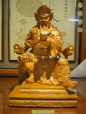 新合成佛具 佛桌 神桌 佛像 神像 1尺3 頂級 樟木 錦雕 春秋關公 關聖帝君 歡迎訂做 神佛像