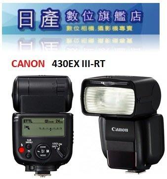 【日產旗艦】CANON 430EX III-RT 430 EX III RT 閃光燈 閃燈 無線電 第三代 平行輸入