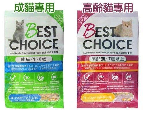 【🐱🐶培菓寵物48H出貨🐰🐹】BEST CHOICE《貓用》鮪魚+雞肉貓糧3kg送試吃包特價420元自取不打折蝦