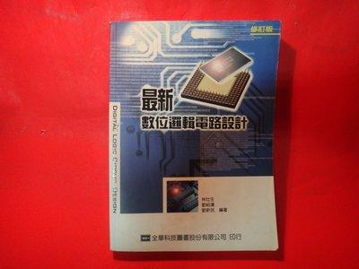 【愛悅二手書坊 17-31】最新數位邏輯電路設計 林灶生等合著 全華出版 (劃記)