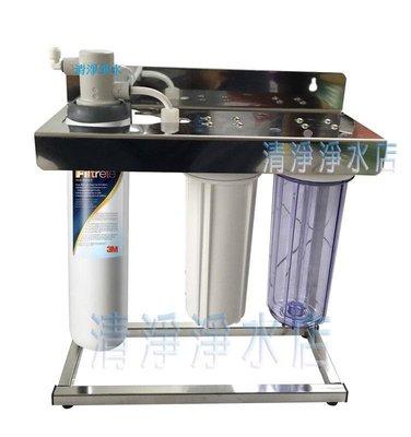 【清淨淨水店】3M S004/F004 升級三道式過濾用白鐵腳架,空腳架含配件無濾芯,只賣1080元。