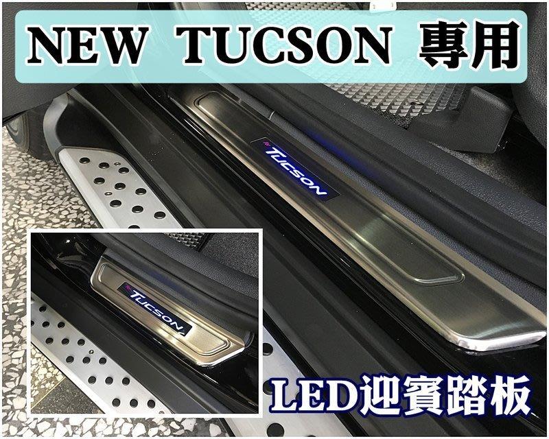 大新竹【阿勇的店】2016年 2017年式 TUCSON 專用 LED迎賓踏板 LED白金踏板 直購=自取價 工資另計