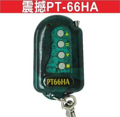 遙控器達人震撼PT-66HA 發射器 快速捲門 電動門遙控器 鐵門遙控器 鐵捲門遙控器