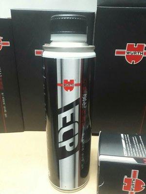 【522機油】德國 福士 WURTH ECP 引擎瓷化保護劑 300 ML 新一代高科技 氮化硼 配方 公司貨