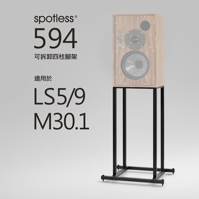 【spotless】 594 LS5/9專用發燒金屬書架箱腳架