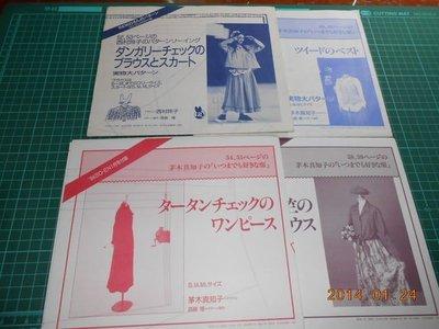 日本早期裁縫設計圖 9(1:1)四份大...