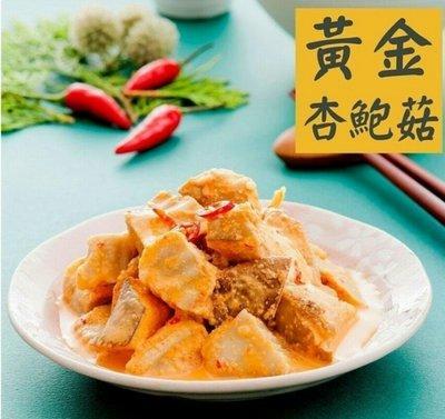 R(免運)【益康泡菜】黃金杏鮑菇(500g±10g) x4罐特惠組 小辣,大辣選擇 (0503)