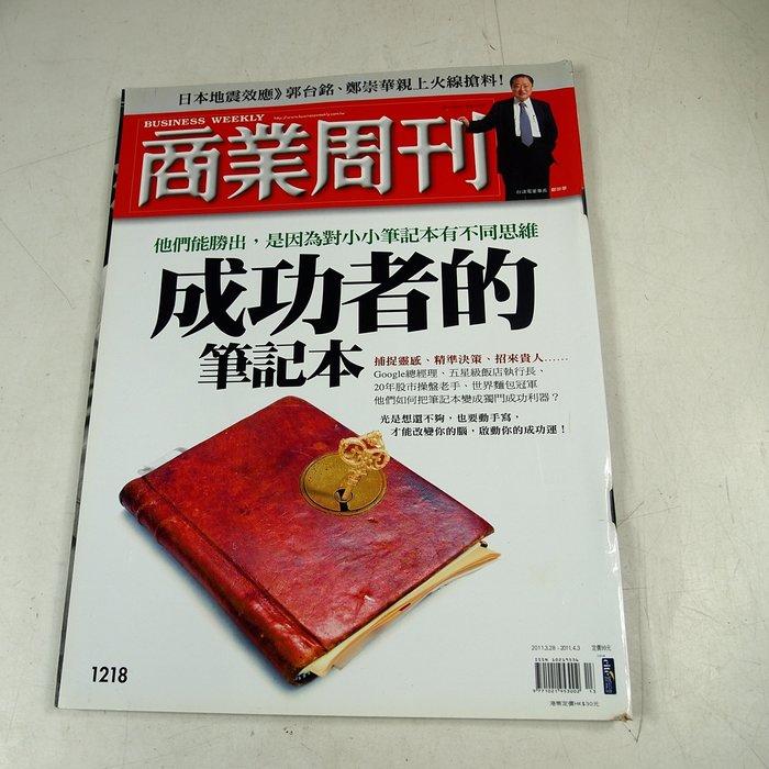 【懶得出門二手書】《商業周刊1218》成功者的筆記本│八成新(B25)