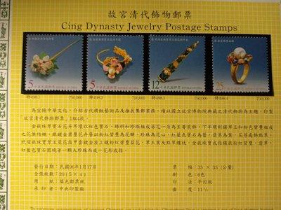 台灣郵票(不含活頁卡)-97年特498 故宮清代飾物-全新