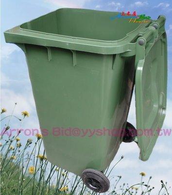 《上禾屋》德國製360L美式超大上美垃圾桶(附後輪)居家大樓公寓公共場所適用~