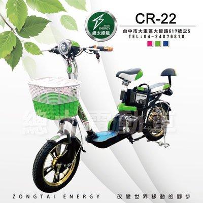 【總太電動車】CR-22(鉛酸/鋰電)電動腳踏車-電動輔助自行車-電動自行車-代步車