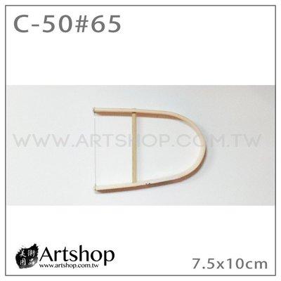 【Artshop美術用品】陶藝工具 馬蹄形 竹弓切土器 鋼線切土器 黏土切割器 C-50#65