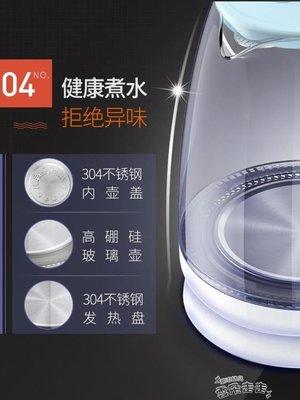 【全新品】電熱水壺玻璃電熱水壺燒水壺家...