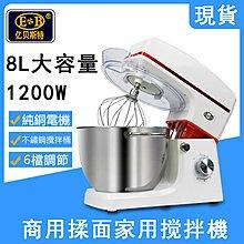 110V台灣專用揉麵機 台式打蛋器 8L電動家用打奶油揉面 廚師機 攪拌器 和麵機 打發機 奶蓋機