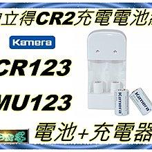 現貨☆新竹宅配到付☆ Kamera 拍立得 專用 充電電池組 CR2 CR123 充電組 MU123 電池 充電器