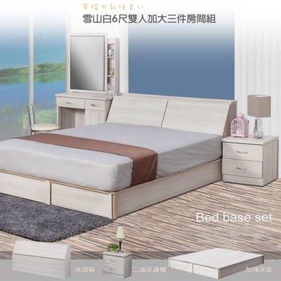 【UHO】ZM-3A 雪山白6尺雙人加大三件式房間組(床頭箱+加強床底+二抽床邊櫃) 免運費