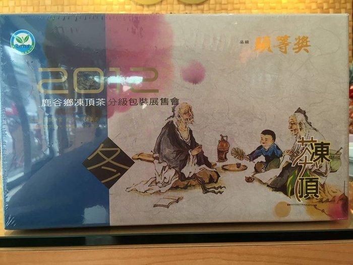 【2012冬季】凍頂合作社比賽茶葉《烏龍組頭等獎》免運費