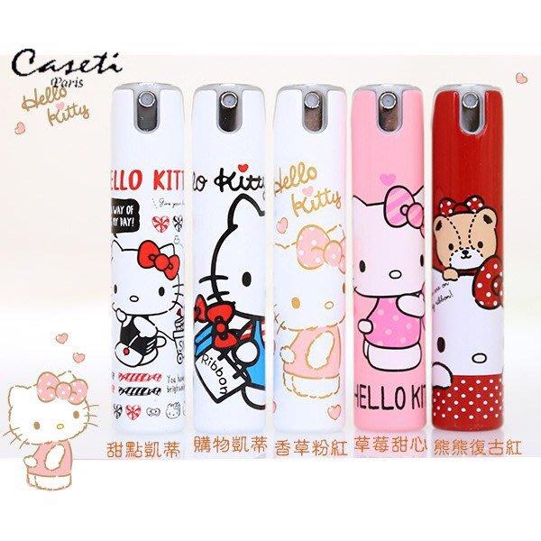【白鳥集團】Hello Kitty X Caseti 香水分裝瓶 化妝水攜帶瓶 旅行分裝瓶~ 不外漏 不易揮發