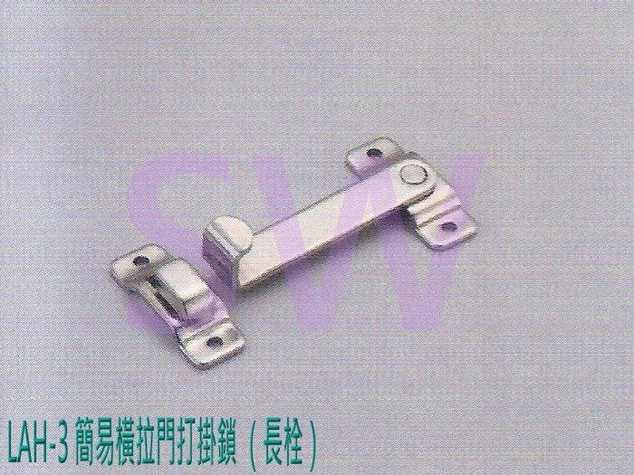 LAH-3 不鏽鋼平閂鎖 不銹鋼門栓 栓長約85mm 白鐵打掛鎖 卡式門閂 簡易門閂鎖 掛扣門扣門止 白鐵雙用打掛閂門鎖