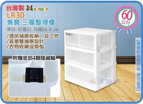 海神坊=台灣製 KEYWAY LR30 集寶三層櫃 2小抽+2大抽 抽屜整理箱 收納箱 附輪 60L 3入2150元免運