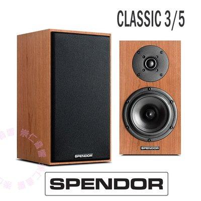 台中『崇仁音響發燒線材精品網』Spendor 全台旗艦店【CLASSIC 3/5】 S3/5R2 再創新之作
