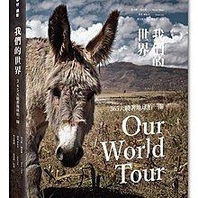 我們的世界:365天繞著地球拍一圈  作者:馬力歐.德克斯 Mario Dirks 【全新 微瑕】 170823